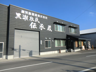 鹿児島酒造 焼き芋黒瀬