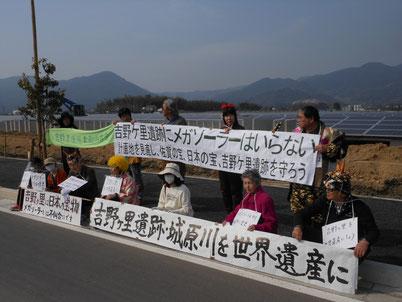 メガソーラーパネル前で座り込み行動(2013.3.5)