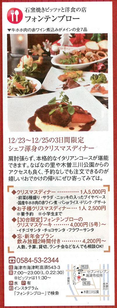 中日西濃ホームニュース ハリンコ 2017年12月号 掲載