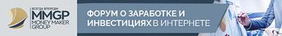 Mmgp.ru - Форум о заработке в интернете