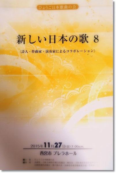 「ひょうご日本歌曲の会」主催の「新しい日本の歌」コンサートのプログラム。