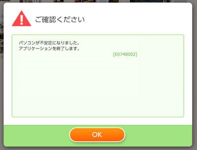 富士フィルム イヤーアルバム、 エラー E0748002