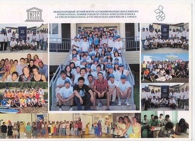 Международный летний форум Ассоциированных школ ЮНЕСКО