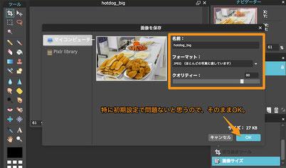 【画像】画像出力の設定画面