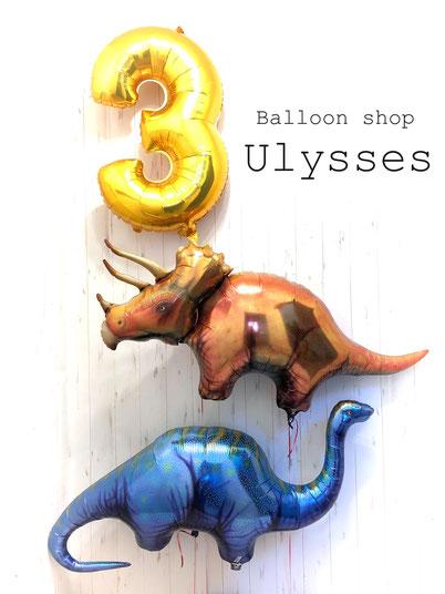 恐竜バルーン ダイナソー 数時バルーン 誕生日プレゼント ヘリウムガス 茨城県つくば市バルーンショップユリシス