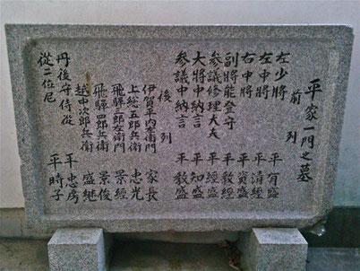 赤間神宮平家一門の墓の碑文の写真