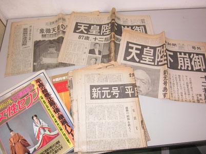 天皇陛下|崩御|チャリティー|遺品整理|片付け|埼玉県|茨城県|群馬県|東京都|栃木県|不要品回収|