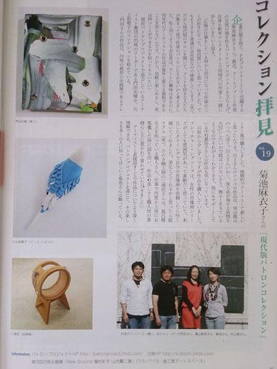 2014年7月号「アートコレクターズ」掲載