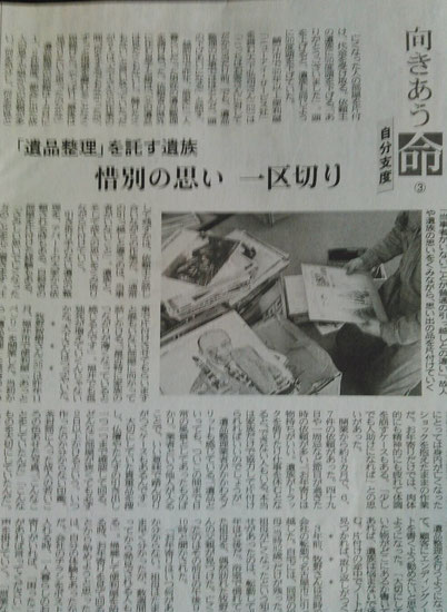 遺品整理業務が福井新聞の記事に成りました。
