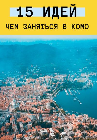 Город Комо, Италия: 15 идей, чем заняться и интересно провести время