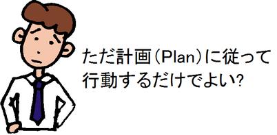 ただ計画(Plan)に従って行動するだけでよい?