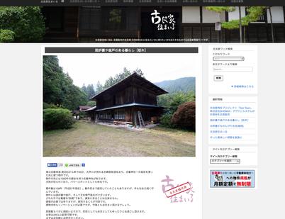 古民家のマッチングサイト「古民家住まいる」
