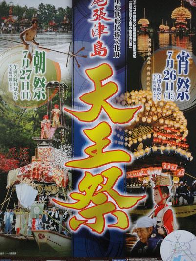 2014.7.26 津島市天王祭りポスター