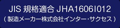 JIS規格に適合した品質保証・・・当社取扱いのM.Wigは、厳しい品質検査基準をクリアしたウィッグで、「日本毛髪工業協同組合」より使用許諾されたウィッグを取り扱っております。