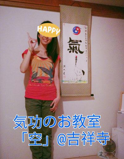 日本音叉ヒーリング研究会の代表が通う気功教室