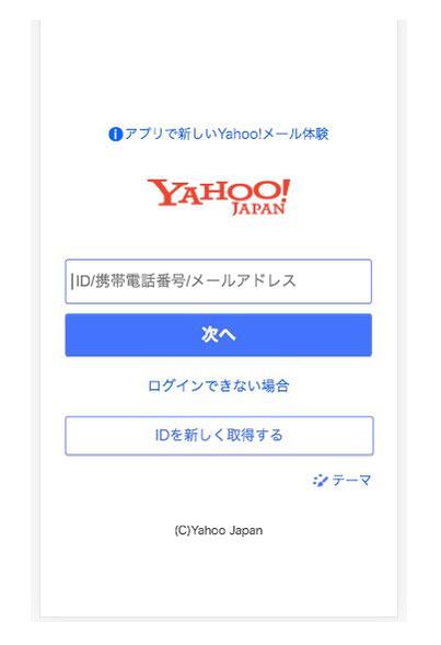 Yahoo!に登録してポイント交換