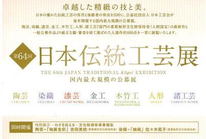 第64回日本伝統工芸展―木工藝 須田賢司