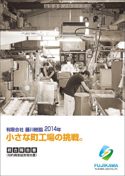 藤川樹脂統合報告書2014