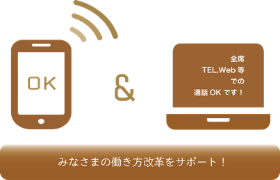 皆様の働き方改革をサポート MY BASIC OFFICE 虎ノ門