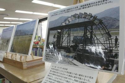「三連水車」をヒントにつくられた水車の写真(右)