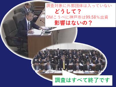 3月22日 総務財政委員会