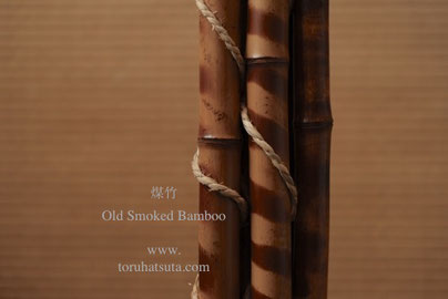古材の煤竹は、茶杓や花入そして菓子切りに