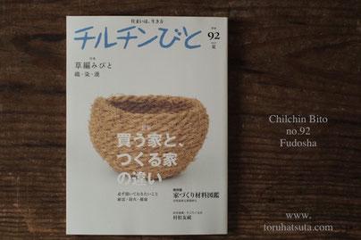 季刊『チルチンびと』(風土社)2017年6月発売号