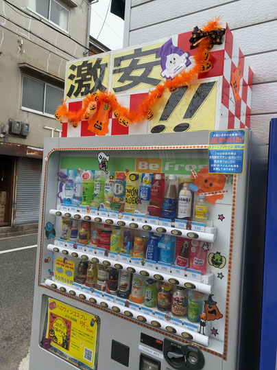 松本鉱泉会社前自販機