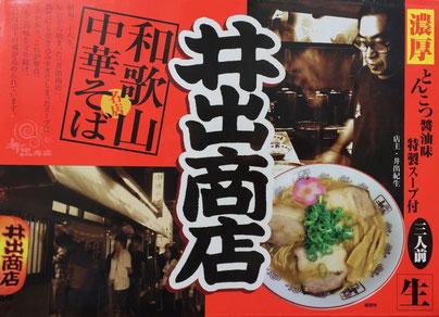 Ide Shoten Ramen soup Wakayama Japan