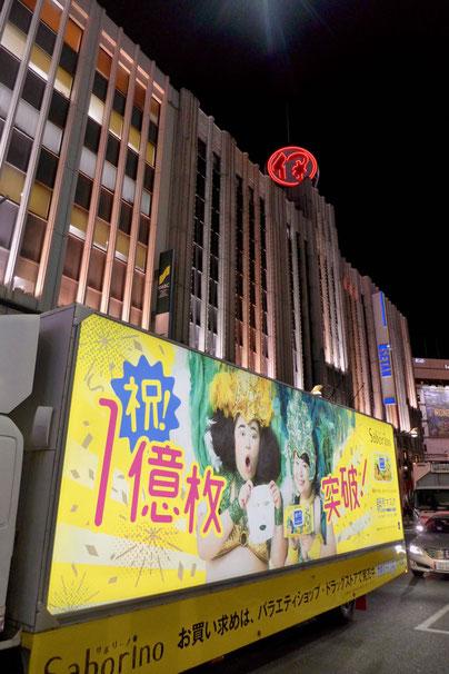 Shinjuku Isetan Tokyo neon signs