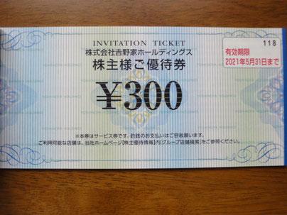 吉野家の株主優待券