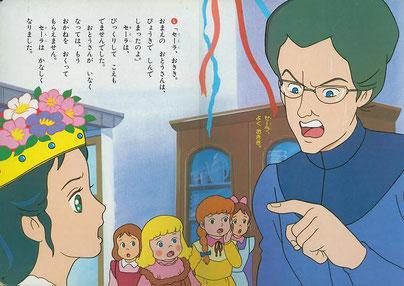 小公女セーラ Shōkōjo Sēra Lovely Sara