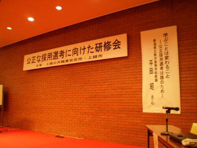上越文化会館で行われた研修会。人権に対する意識を再確認しました
