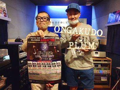 2017.05.07 at OngakudoPLUM