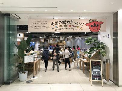 ちばI・CHI・BA入口