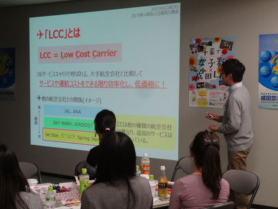 LCCの利便性や安全性について説明するプロジェクト参加学生