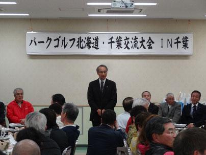 地元を代表して歓迎の挨拶を行う山武市の椎名市長