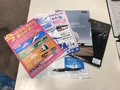 成田空港限定ノベルティとパンフレット