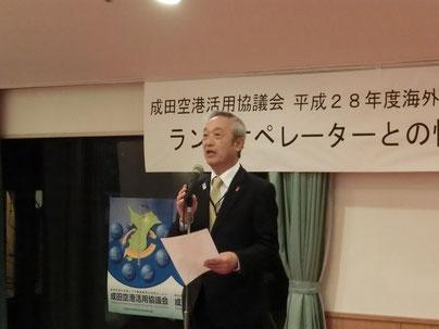 交流会で主催者挨拶する飯沼参与(成田空港活用協議会)