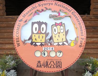 荒川サイクリング 国営武蔵丘陵森林公園
