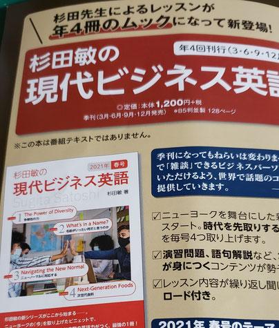 杉田敏先生が3月で引退。毎回興味深い話題を提供していただき、本当にありがとうございました