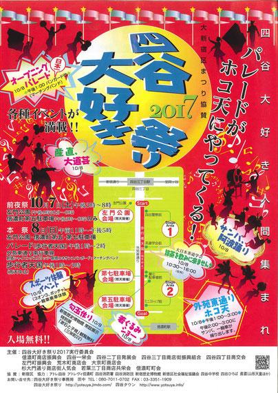2017年四谷大好き祭りのチラシ表面
