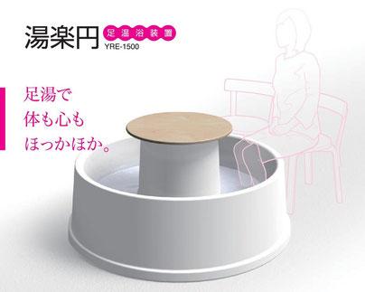 足湯 円形