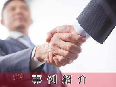 事例紹介(タツミ印刷株式会社)