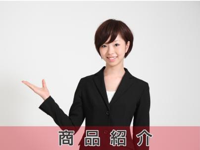 商品紹介(タツミ印刷株式会社)