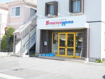 島根県松江市で健康的なダイエットを目指すならストレッチ専門店ストレッチヒーロー