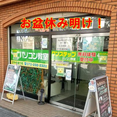 パソコン教室,堺市,エクセル
