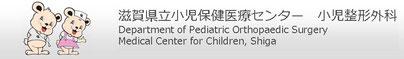 滋賀県立小児保健医療センター ダウン症外来