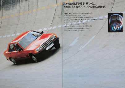 W201 190Eのカタログには「最善か無か」の言葉が・・・