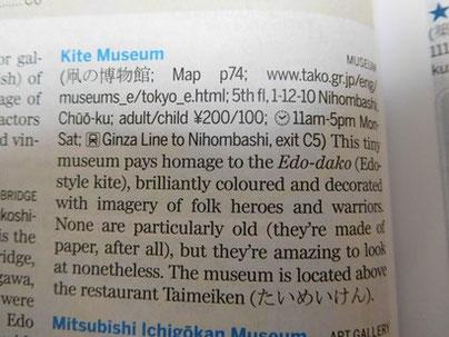 kite museum 凧の博物館